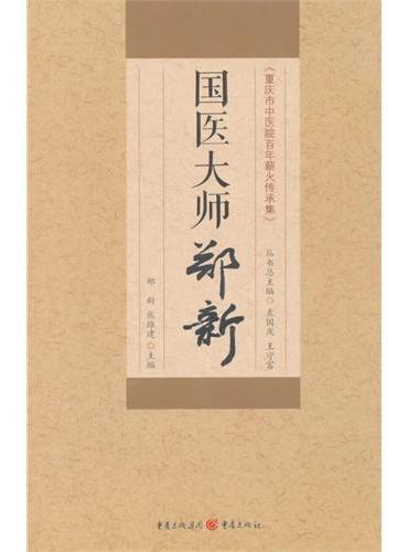 重庆市中医院百年薪火传承集:国医大师郑新
