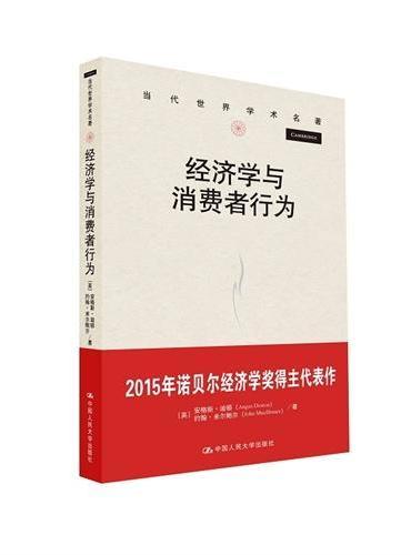 经济学与消费者行为(2015年诺贝尔经济学奖得主代表作)