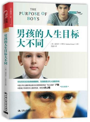 男孩的人生目标大不同(帮助男孩成长为一个懂得如何赢得成功,如何去爱和被爱的男子汉)