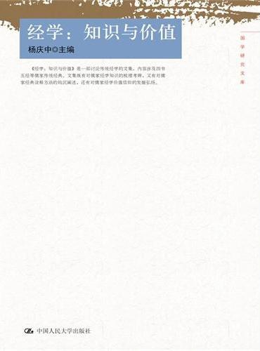 经学:知识与价值(国学研究文库)