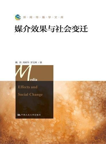 媒介效果与社会变迁(新闻传播学文库)