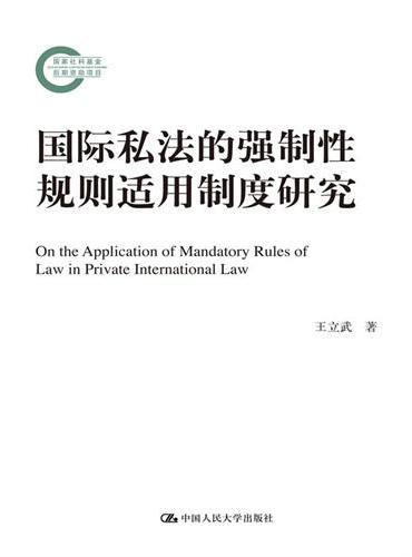 国际私法的强制性规则适用制度研究(国家社科基金后期资助项目)