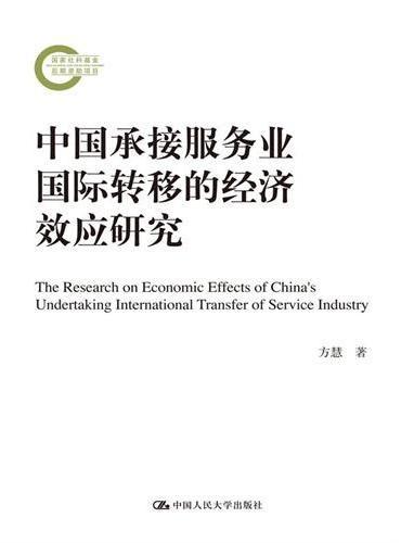 中国承接服务业国际转移的经济效应研究(国家社科基金后期资助项目)
