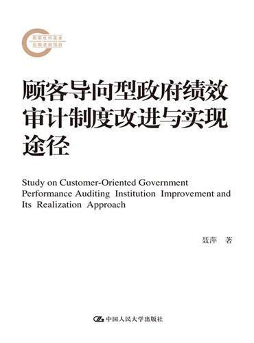 顾客导向型政府绩效审计制度改进与实现途径(国家社科基金后期资助项目)