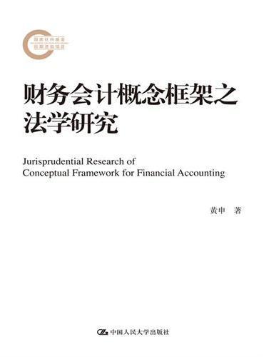 财务会计概念框架之法学研究(国家社科基金后期资助项目)