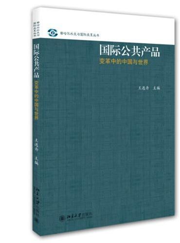 国际公共产品:变革中的中国与世界