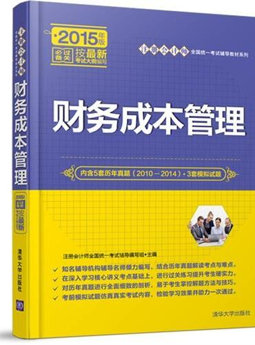 财务成本管理 注册会计师全国统一考试辅导教材系列