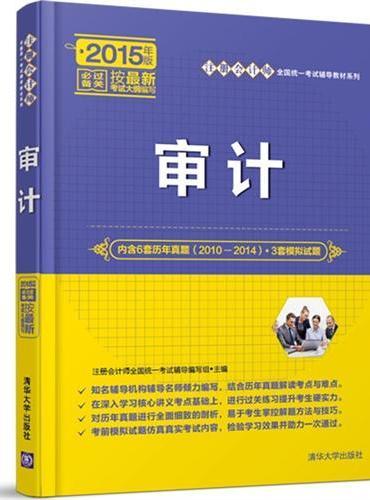 审计 注册会计师全国统一考试辅导教材系列