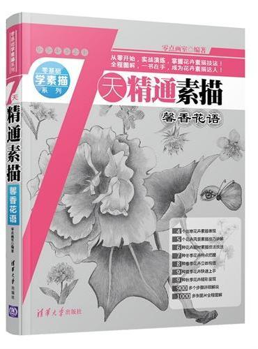 7天精通素描:馨香花语