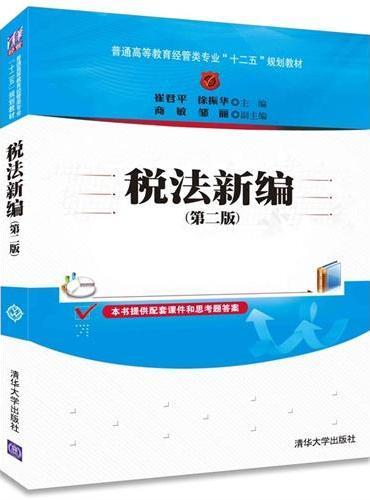 税法新编(第二版)
