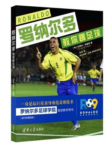 罗纳尔多教你踢足球