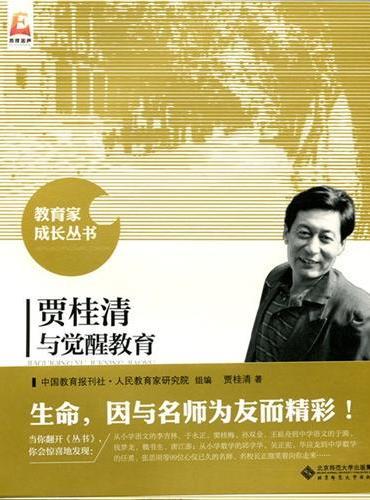 贾桂清与觉醒教育