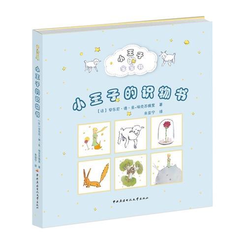 小王子的识物书