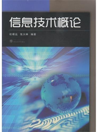 信息技术概论
