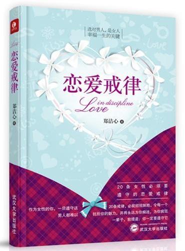 《恋爱戒律》(选对男人,是女人幸福一生的关键!20条女性必须要遵守的恋爱戒律!)