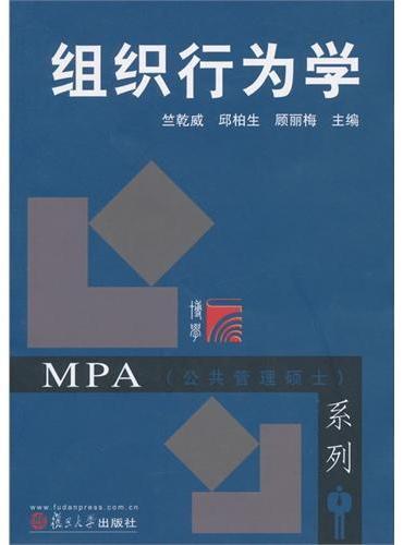 MPA(公共管理硕士)系列:组织行为学