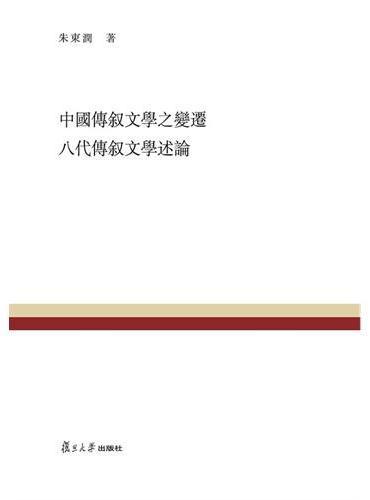 复旦百年经典文库:中国传叙文学之变迁 八代传叙文学述论
