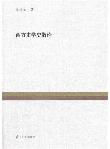 复旦百年经典文库:西方史学史散论