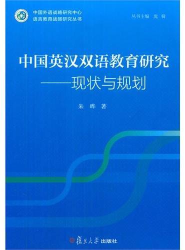 语言教育战略研究丛书·中国英汉双语教育研究:现状与规划
