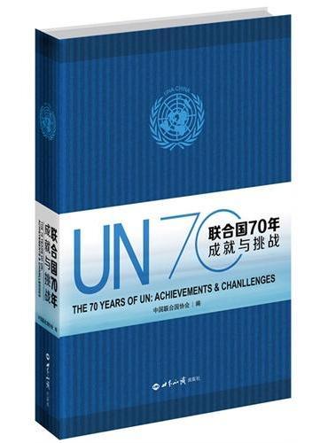 联合国70年:成就与挑战