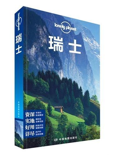 孤独星球Lonely Planet国际旅行指南系列:瑞士