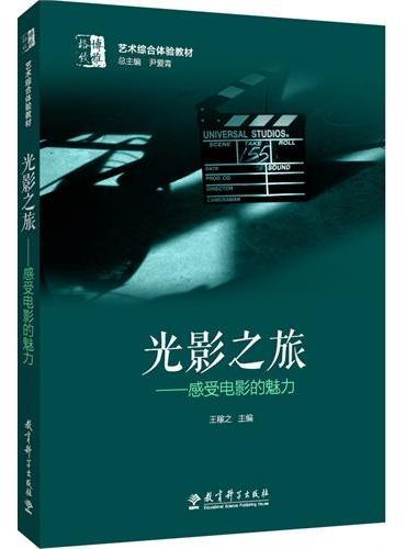 博雅·格致 艺术综合体验教材:光影之旅——感受电影的魅力