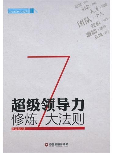超级领导力修炼7大法则