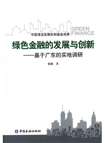 绿色金融的发展与创新--基于广东的实地调研
