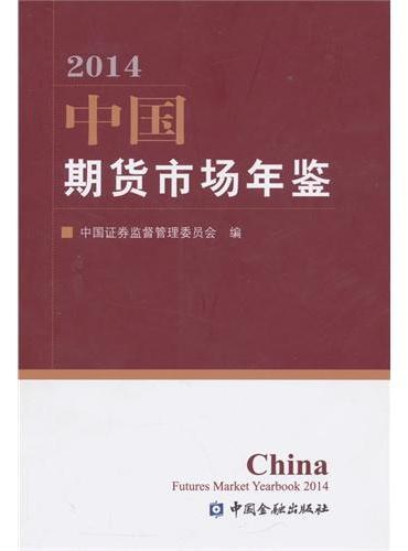 中国期货市场年鉴(2014)