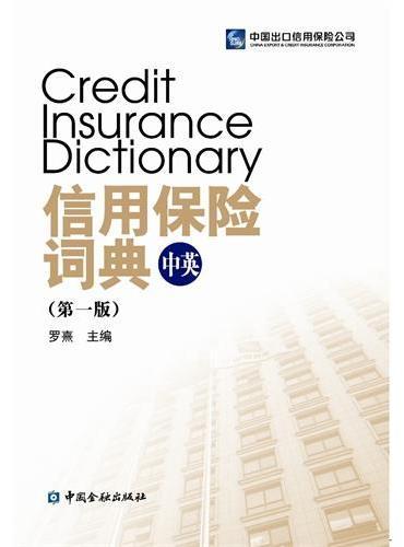 信用保险词典(中英)