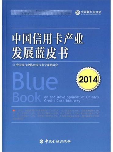 中国信用卡产业发展蓝皮书2014