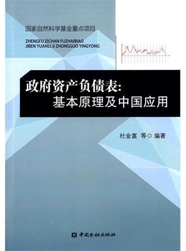 政府资产负债表:基本原理及中国应用
