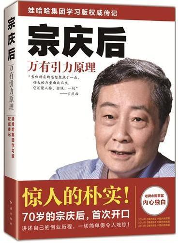 宗庆后:万有引力原理(70岁的宗庆后,首次开口,讲述自己的创业历程!)