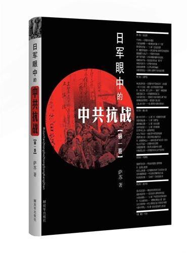 日军眼中的中共抗战(第一卷)