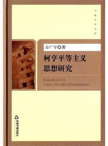柯亨平等主义思想研究(万象学术文库)(精装)