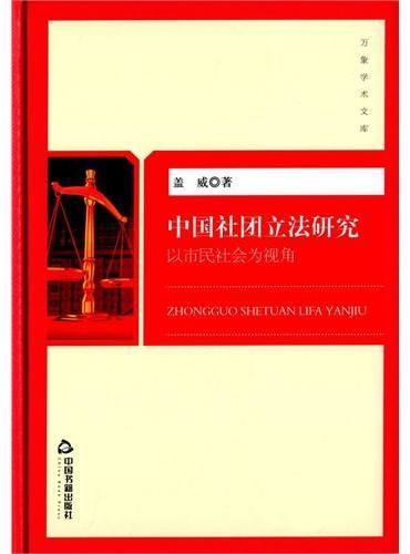 中国社团立法研究:以市民社会为视角(万象学术文库)(精装)