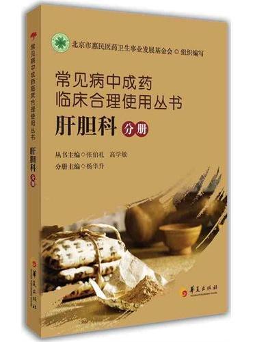 肝胆科分册