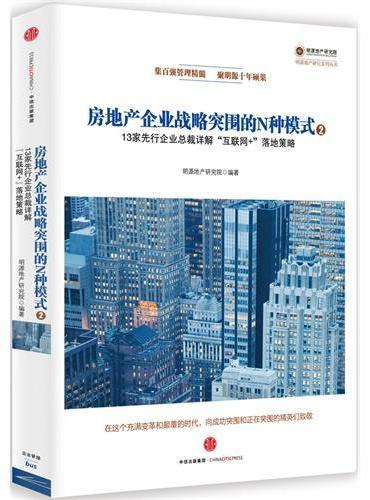 """房地产企业战略突围的N种模式②:13家先行企业总裁详解""""互联网+""""落地策略"""