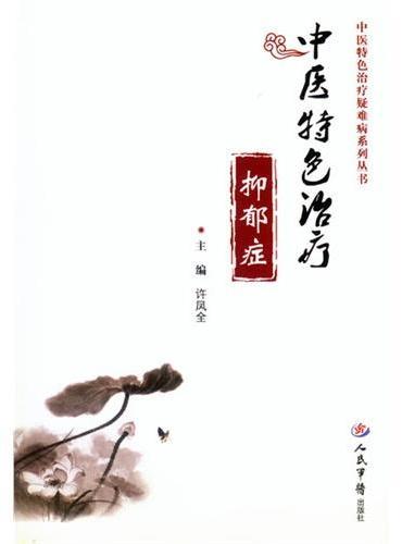 中医特色治疗抑郁症.中医特色治疗疑难病系列丛书