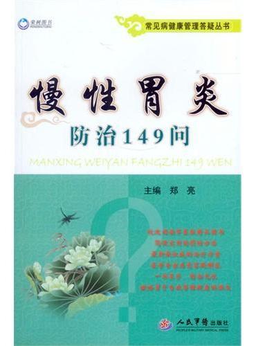慢性胃炎防治149问.常见病健康管理答疑丛书