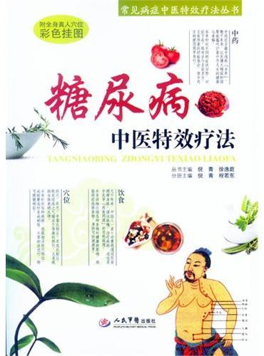 糖尿病中医特效疗法