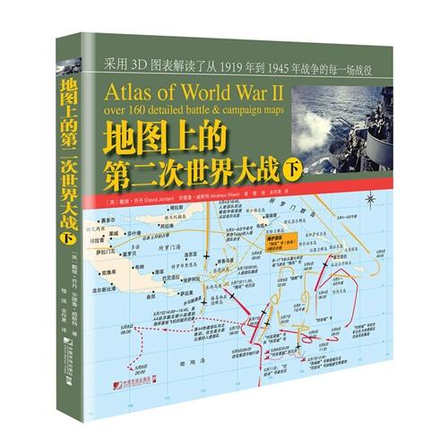 地图上的第二次世界大战(下)