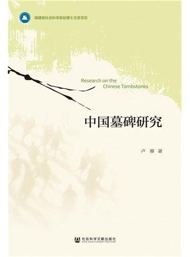 中国墓碑研究