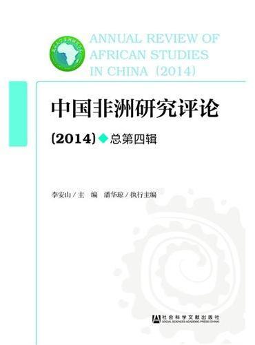 中国非洲研究评论(2014)