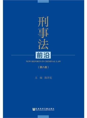 刑事法前沿(第八卷)