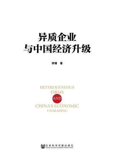 异质企业与中国经济升级
