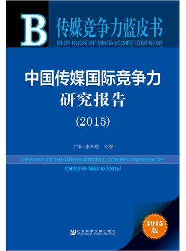 传媒竞争力蓝皮书:中国传媒国际竞争力研究报告(2015)