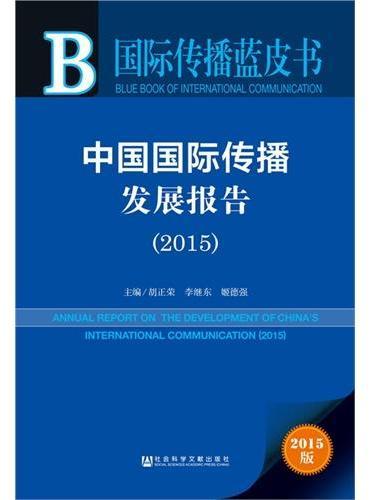 国际传播蓝皮书:中国国际传播发展报告(2015)