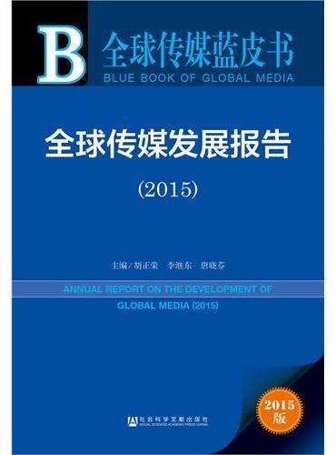 全球传媒蓝皮书:全球传媒发展报告(2015)