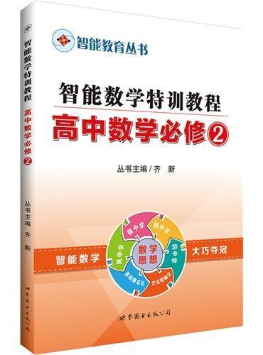 智能教育丛书智能数学特训教程高中数学必修2